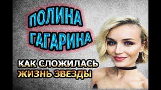 постер к видео Полина Гагарина - личная жизнь, муж, дети. Как сложилась жизнь звезды?