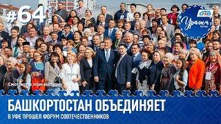Уралым #64 | Август 2019 (ТВ-передача башкир Южного Урала)