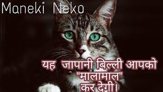Maneki Neko The Lucky Japanese Catमनेकी नेको  लकी जापानी बिल्लीepisode-6