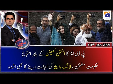 Aaj Shahzeb Khanzada Kay Sath - Tuesday 19th January 2021