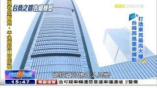 台商扎根東莞 打造摩天大樓新地標《海峽拚經濟》
