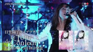 日笠陽子「EX:FUTURIZE」 3月18日発売 日笠陽子ライブツアー 「Le Tour de...