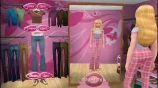 Одежда для школы. Игра Дневники Барби, Прохождение игры барби