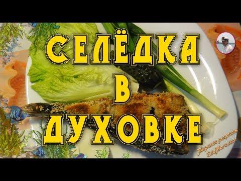 Селедка в духовке.  Вкусный рецепт селедки от Petr de Cril'on  & SonyKpK
