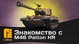 Знакомство с M46 Patton KR