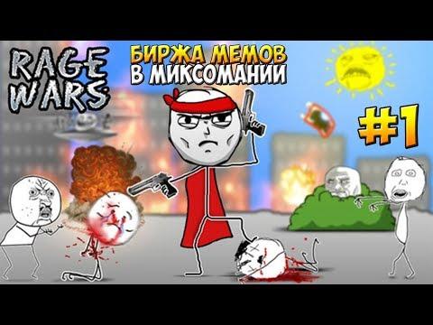 БИРЖА МЕМОВ #1