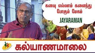 கனவுகள் எல்லாம் கலைந்து போகும் மேகம் - ஜெயராமன்   Kalyanamalai Andaman Debate show   Raja   Sun TV