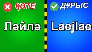 ЛАТИНИЦА. Новый казахский алфавит