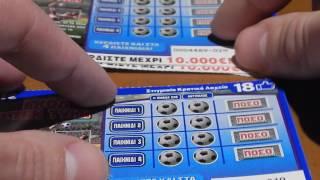 ΣΚΡΑΤΣ #29 !! Ποδοσφαιρο !! Νεες καρτες !! Greek scratch cards !!