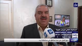 4/6/2020   رفع العزل عن عدة مناطق في محافظة إربد