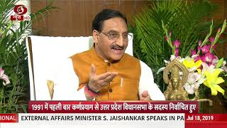 An Interview with Ramesh Pokhriyal Nishank (Minister of HRD)