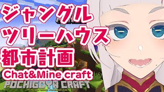 【Minecraft】ジャングル樹上都市を作りたい【プロ漫画家Vtuber】/ Build a  lot of tree house!