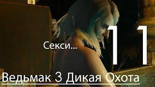 Ведьмак 3 Дикая Охота Прохождение на ПК Часть 11 ГОЛАЯ КОЛДУНЬЯ (1080p 60fps)