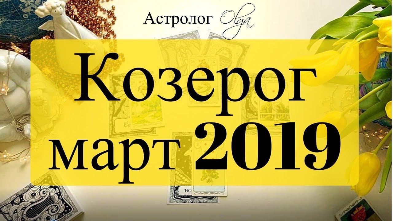 КОЗЕРОГ (карты) события МАРТА 2019 Астролог Olga