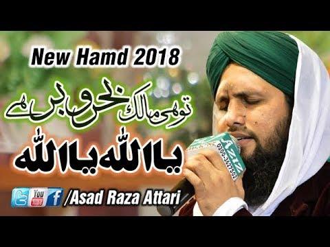 New Mehfil e Naat 2018 - Ya Allah Ho Ya Allah - Tu He Malik e Bahro Bar Hai - Asad Attari 2018