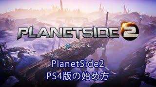 【PlanetSide2】PS4版 PS2の始め方【字幕プレイ】