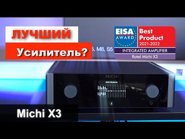 Обзор Michi X3 – лучший усилитель 2020 - 2021 по версии EISA
