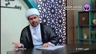 برنامج الشريعة والناس | تقديم : الشيخ علي الابراهيمي || التاريخ 25/4/2020