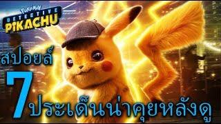 quot-สปอยล์เอามันส์-quot-pokemon-detective-pikachu-โปเกมอน-ยอดนักสืบพิคาชู