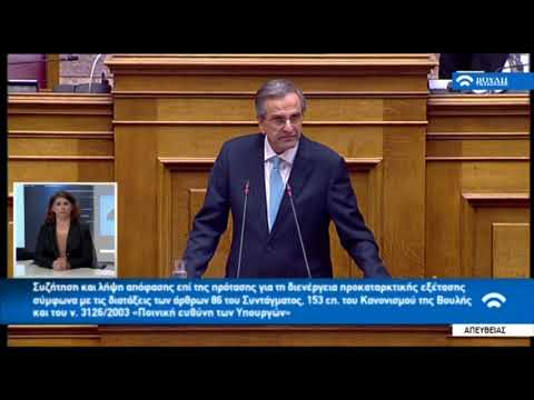 Τσακωμοί με Σαμαρά στη Βουλή