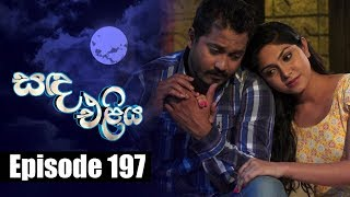 Sanda Eliya - සඳ එළිය Episode 197 | 26 - 12 - 2018 | Siyatha TV Thumbnail