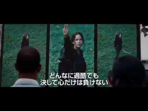 『ハンガー・ゲーム』予告編1