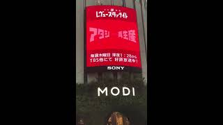 「少女☆歌劇 レヴュースタァライト」渋谷MODIビジョンの広告を撮影して...