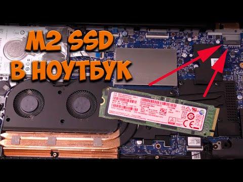 Установка SSD M2 на Lenovo Y520
