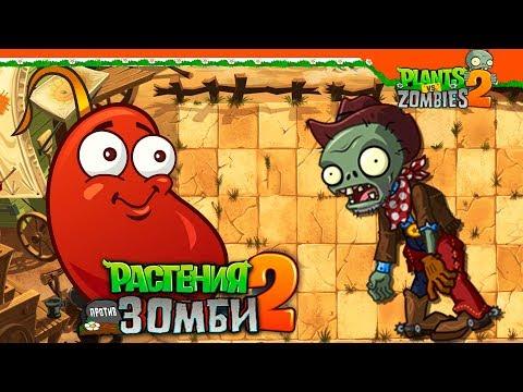 🤠 ДИКИЙ ЗАПАД НОВАЯ ЛОКАЦИЯ + РАСТЕНИЯ ⭐ Plants Vs Zombies 2 (Растения против Зомби 2) Прохождение