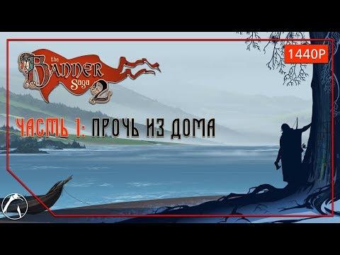 ПРОЧЬ ИЗ ДОМА | The Banner Saga 2 ► ЧАСТЬ 1