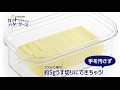 AKEBONO 奶油切片收納盒 product youtube thumbnail