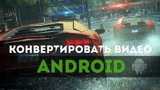 Как конвертировать видео для Android (Online)(Ссылка - http://www.online-convert.com/ru., 2015-06-01T08:18:55.000Z)