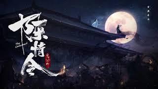 3小時的中國古典音樂 好聽的古箏音樂 心靈音樂 放鬆音樂 瑜伽音樂 冥想音樂 睡眠音樂 - Música Guzheng, Música China, Música Relajante