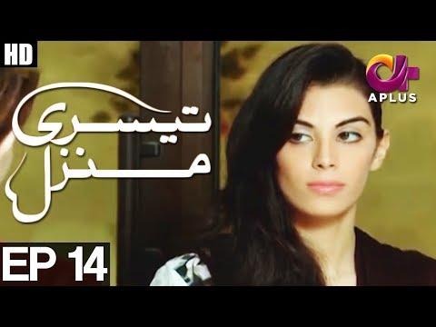 Teesri Manzil - Episode 14 - A Plus ᴴᴰ Drama