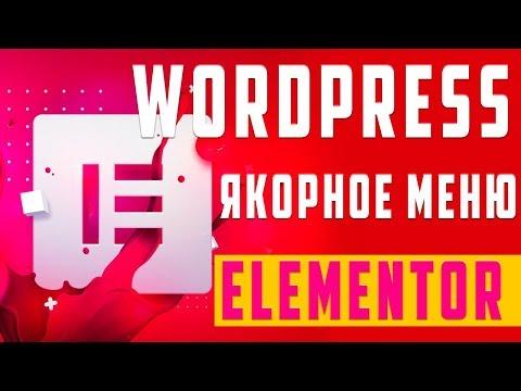Создаем якорное меню в Elementor / WordPress