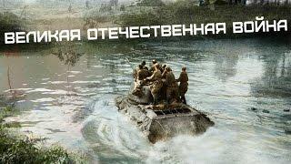 Операция «Багратион» • Великая Отечественная война в цвете • 1941-1945