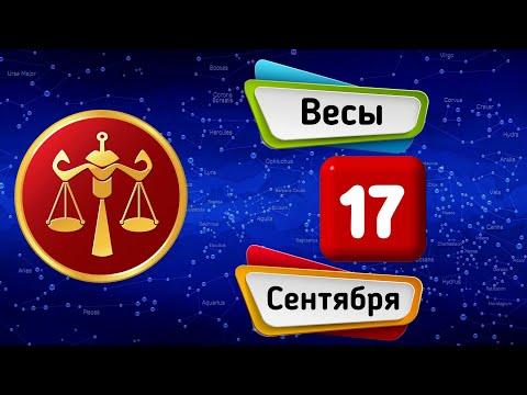Гороскоп на завтра /сегодня 17 Сентября /ВЕСЫ /Знаки зодиака /Ежедневный гороскоп на каждый день