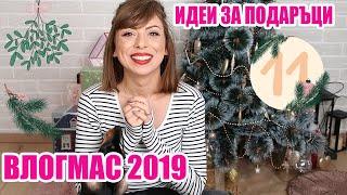 ИДЕИ ЗА ПОДАРЪЦИ + ОПАКОВАНЕ ВЛОГМАС ДЕН 11 2019