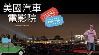 【玩加州吧】第42集 汽車電影院?! 蹲車內吃飯看電影?!Drive-in Theatre