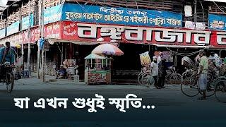 Checkout Counter | Bongo Bazar
