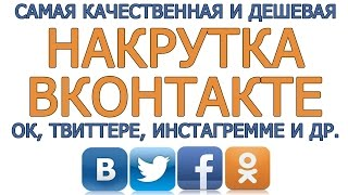 Накрутка вконтакте, одноклассники, твиттер, инстаграмм, ютуб, фейсбук. Самый дешевый способ накрутки(Накрутка вконтакте, одноклассники, твиттер, инстаграмм, ютуб, фейсбук. Самый дешевый способ накрутки - http://goo..., 2015-08-01T19:07:39.000Z)