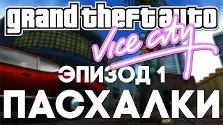 Пасхалки в GTA: Vice City #1 [Easter Eggs]