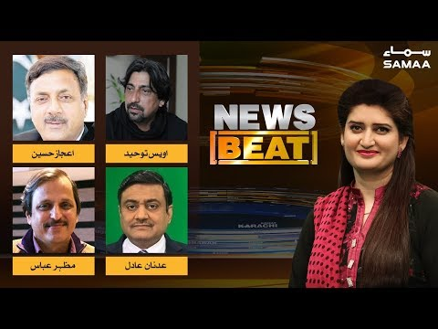 Saneha Sahiwal | News Beat | Paras Jahanzeb | SAMAA TV | January 26, 2019