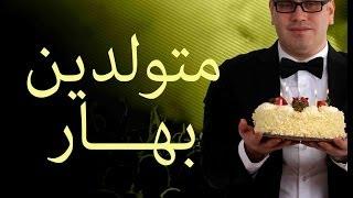 Tavalodet mobarak (Bahar)  SOHRAB BEHRAD برای متول