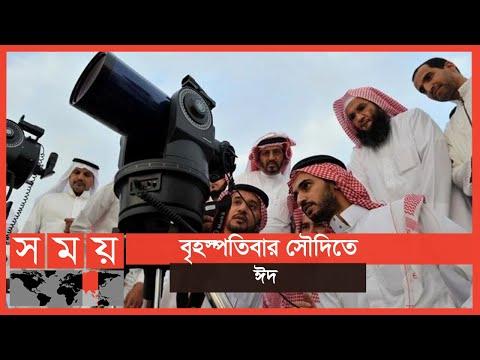 সৌদি আরবে পবিত্র শাওয়াল মাসের চাঁদ দেখা যায়নি | Eid Ul Fitar | Saudi Arabia News