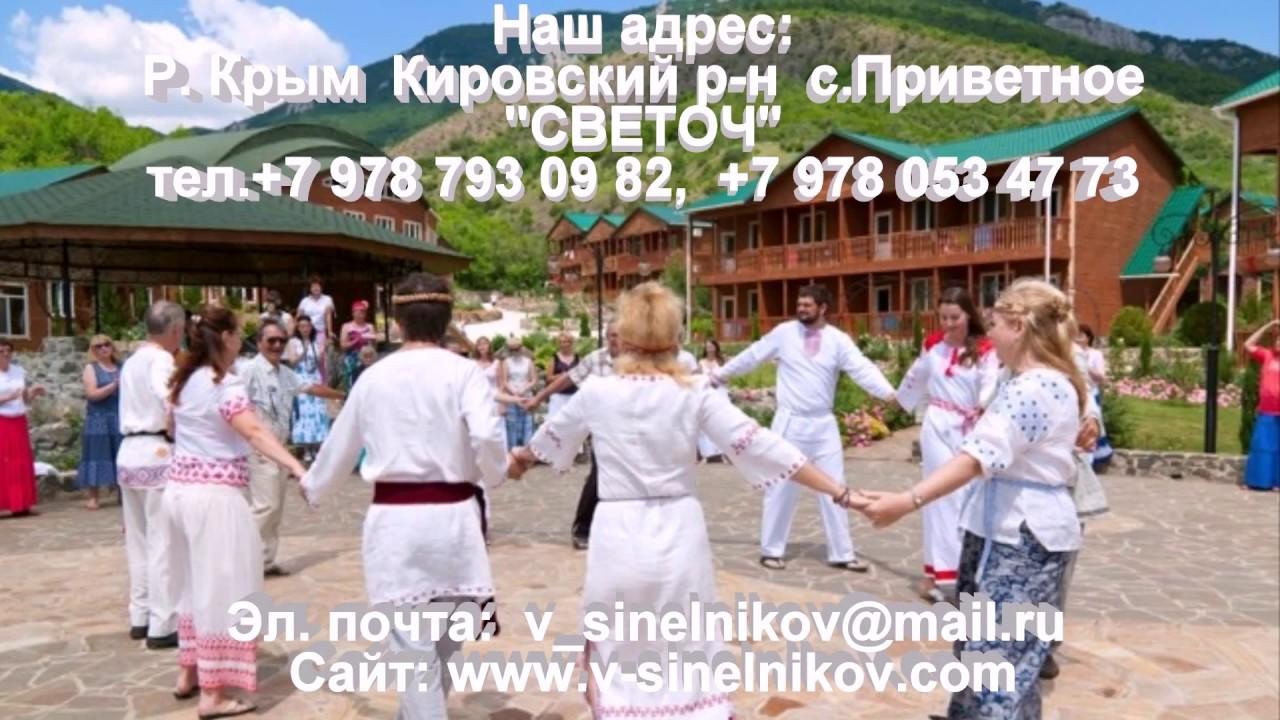 Центр quotСветочquot Крым YouTube