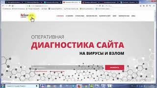 Проверка вирусов на сайте онлайн, удаление вирусов с сайта