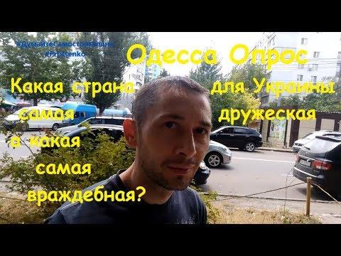 Одесса. Опрос. Какое