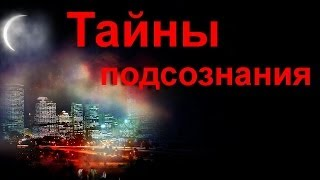 Тайны подсознания.Трейлер к видеоканалу психолога Данила Протаса (Киев)(Тайны подсознания. Психолог (Киев) Данил Протас, специализирующийся на быстрой психодиагностике по мимике..., 2014-04-17T11:42:59.000Z)