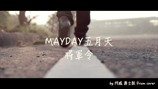 MAYDAY五月天  將軍令Your Legend  by阿威 爵士鼓 Drum cover HD高畫質